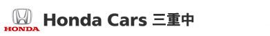 Honda Cars 三重中