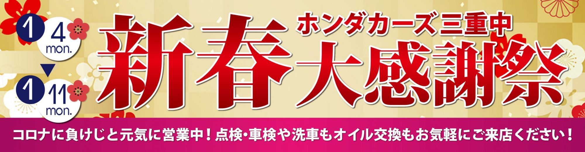Honda Cars 三重中 特設サイト