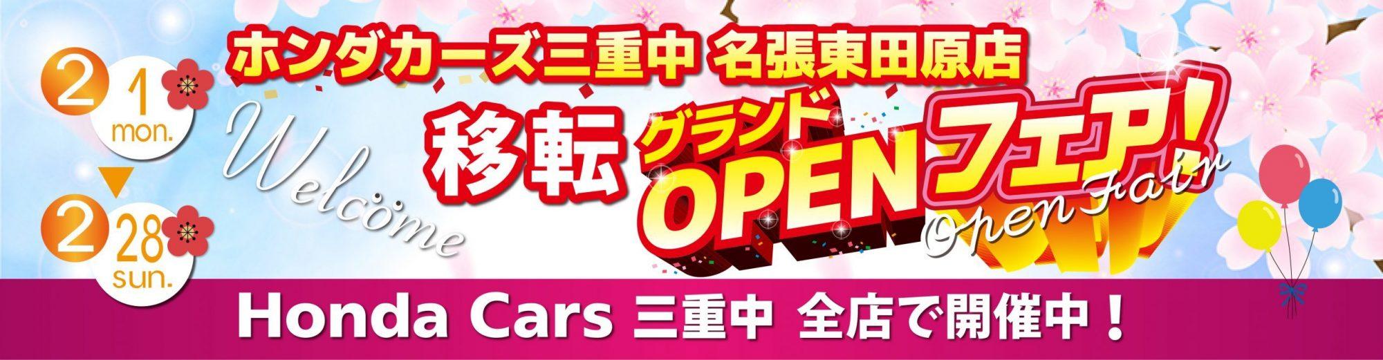 Honda Cars 三重中 名張東田原店 移転グランドオープンフェア×決算