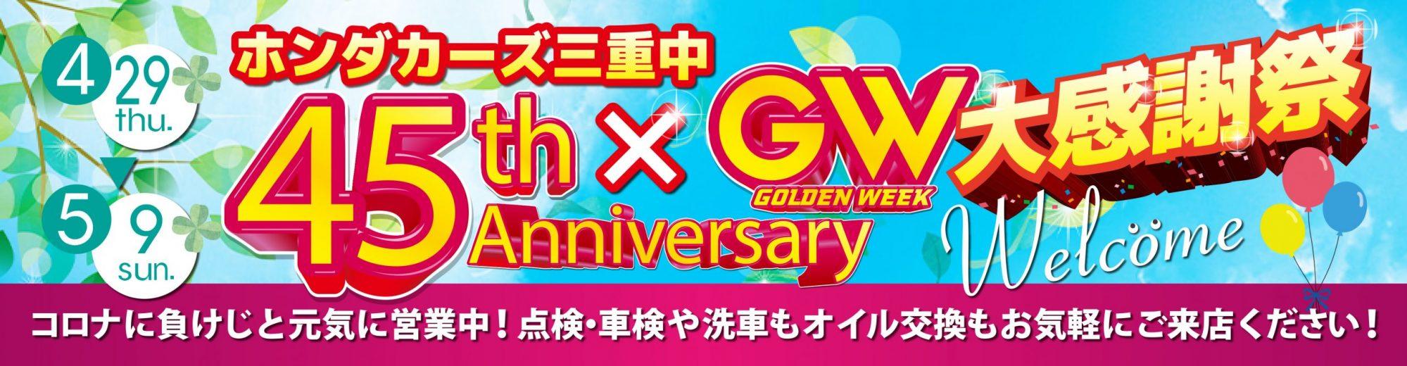 Honda Cars 三重中 45周年×GW大感謝祭